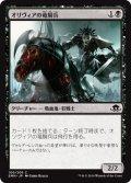 オリヴィアの竜騎兵/Olivia's Dragoon [EMN-JPC]