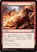焼夷流/Incendiary Flow [EMN-JPU]