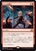 ナヒリの怒り/Nahiri's Wrath [EMN-JPM]