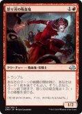 怒り刃の吸血鬼/Furyblade Vampire [EMN-JPU]