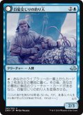 【FOIL】白髪交じりの釣り人/Grizzled Angler [EMN-JPU]