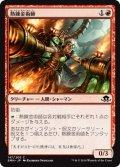 熱錬金術師/Thermo-Alchemist [EMN-JPC]
