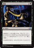 【FOIL】詮索/Prying Questions [EMN-JPU]