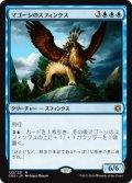 マゴーシのスフィンクス/Sphinx of Magosi [CN2-JPR]