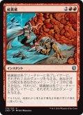 【FOIL】硫黄破Sulfurous Blast [CN2-JPU]
