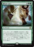 【FOIL】野生のつがい/Wild Pair [CN2-JPR]
