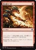 炎の斬りつけ/Flame Slash [CN2-JPC]