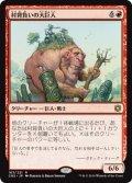 村背負いの大巨人/Hamletback Goliath [CN2-JPR]