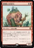 【FOIL】村背負いの大巨人/Hamletback Goliath [CN2-JPR]