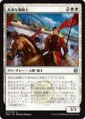 【FOIL】高潔な旗騎士/Noble Banneret [CN2-JPU]
