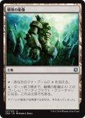 【FOIL】戦慄の彫像/Dread Statuary [CN2-JPU]