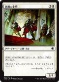 宮殿の歩哨/Palace Sentinels [CN2-JPC]