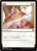 解呪/Disenchant [CN2-JPC]