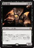 冒涜の悪魔/Desecration Demon [NvO-JPR]