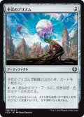 【FOIL】予言のプリズム/Prophetic Prism [KLD-JPC]