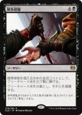 【FOIL】競争排除/Eliminate the Competition [KLD-JPR]