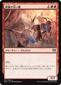 【FOIL】真鍮の災い魔/Brazen Scourge [KLD-JPU]