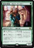 造命の賢者、オビア・パースリー/Oviya Pashiri, Sage Lifecrafter [KLD-JPR]