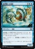歯車襲いの海蛇/Gearseeker Serpent [KLD-JPC]