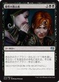 【FOIL】魔性の教示者/Diabolic Tutor [KLD-JPU]