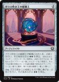 【FOIL】ガラス吹き工の組細工/Glassblower's Puzzleknot [KLD-JPC]