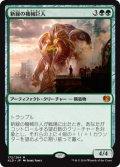 新緑の機械巨人/Verdurous Gearhulk [KLD-JPM]