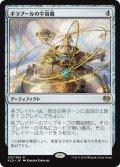 ギラプールの宇宙儀/Ghirapur Orrery [KLD-JPR]
