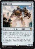 金属製の巨像/Metalwork Colossus [KLD-JPR]