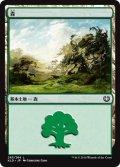 【FOIL】森/Forest #263 [KLD-JPB]