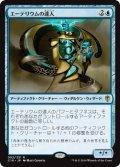 エーテリウムの達人/Master of Etherium [C16-JPR]