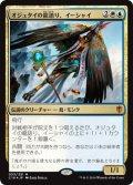 【FOIL】オジュタイの龍語り、イーシャイ/Ishai, Ojutai Dragonspeaker [C16-JPM]