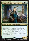 トレストの密偵長、エドリック/Edric, Spymaster of Trest [C16-JPR]