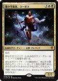【FOIL】魂の守護者、ラーボス/Ravos, Soultender [C16-JPM]