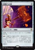 太陽打ちの槌/Sunforger [C16-JPR]