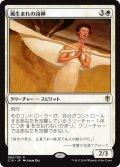 風生まれの詩神/Windborn Muse [C16-JPR]