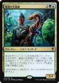 練達の生術師/Master Biomancer [C16-JPM]