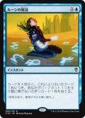 ルーンの解読/Read the Runes [C16-JPR]