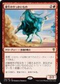 雄牛のやっかいもの/Taurean Mauler [C16-JPR]