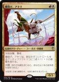 【FOIL】綱投げ、アキリ/Akiri, Line-Slinger [C16-JPR]