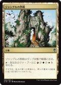ジャングルの祭殿/Jungle Shrine [C16-JPU]