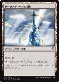 ダークスティールの城塞/Darksteel Citadel [C16-JPU]