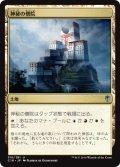 神秘の僧院/Mystic Monastery [C16-JPU]