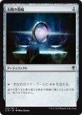 太陽の指輪/Sol Ring [C16-JPU]
