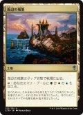 海辺の城塞/Seaside Citadel [C16-JPU]
