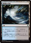 戦慄艦の浅瀬/Dreadship Reef [C16-JPU]