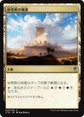 砂草原の城塞/Sandsteppe Citadel [C16-JPU]