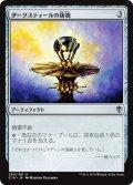 ダークスティールの鋳塊/Darksteel Ingot [C16-JPU]