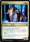 柏槙教団のレインジャー/Juniper Order Ranger [C16-JPU]