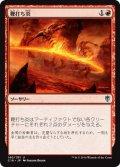 鞭打ち炎/Whipflare [C16-JPU]