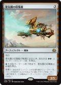 霊気圏の収集艇/Aethersphere Harvester [AER-JPR]